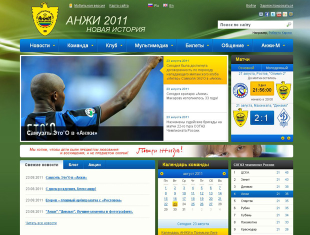 site oficial do Anzhi anuncia contratação do Eto'o (Foto: Reprodução)