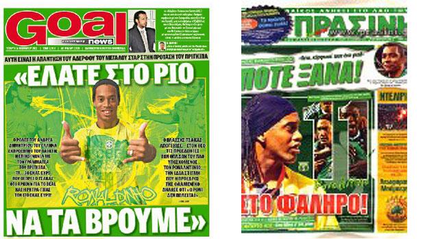 Ronaldinho na capa de jornal da Grécia (Foto: Reprodução)
