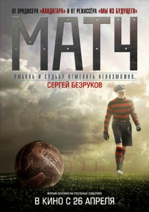 Cartaz do filme sobre o 'jogo da morte' na Ucrânia (Foto: Divulgação)