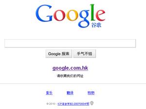 Página inicial do Google.cn