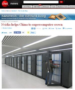 Supercomputador mais rápido do mundo é equipado com chips Nvidia