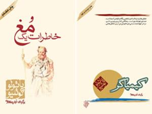 Capa das edições de 'Diário de um mago' e 'O alquimista' publicadas no Irã pela editora Caravan