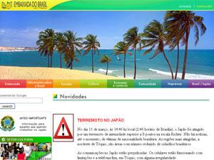 Site da embaixada do Brasil no Japão dá informações sobre o terremoto (Foto: Reprodução)