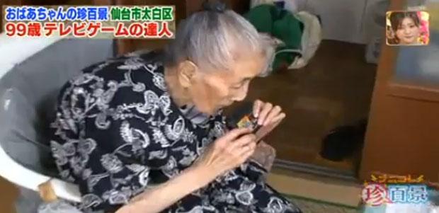 Japonesa de 99 anos joga videogame diariamente (Foto: Reprodução)