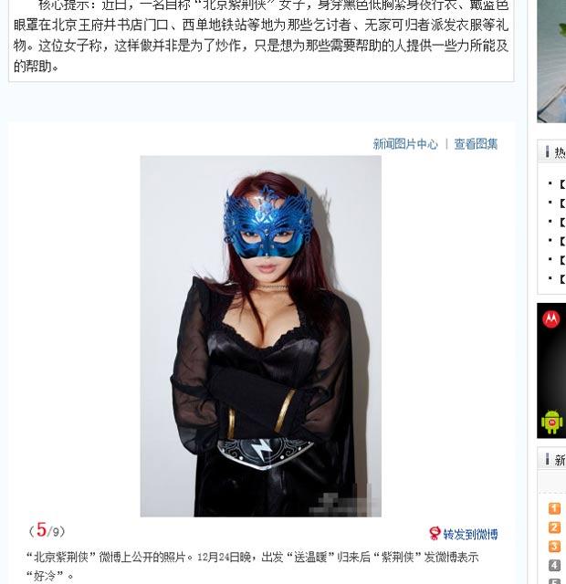 'Super-heroína' usa máscara e roupa preta que realça as curvas de seu corpo. (Foto: Reprodução)