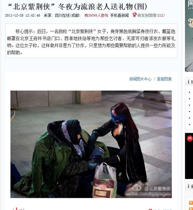 'Super-heroína' foi vista ajudando pessoas nas ruas de Pequim. (Foto: Reprodução)