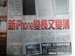 Jornal japonês revelou a espessura do novo iPhone (Foto: Reprodução) (Foto: Jornal japonês revelou a espessura do novo iPhone (Foto: Reprodução))