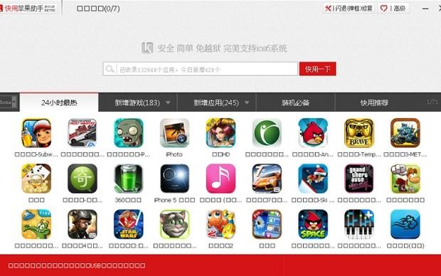 Loja de aplicativos piratas grátis para iOS (Foto: Reprodução)