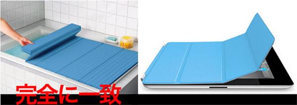 Será que a capa Smart Covers foi inspirada nesta tampa de banheira? (Foto: Reprodução: Tuaw)