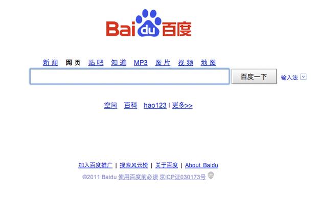 Baidu (Foto: Reprodução)