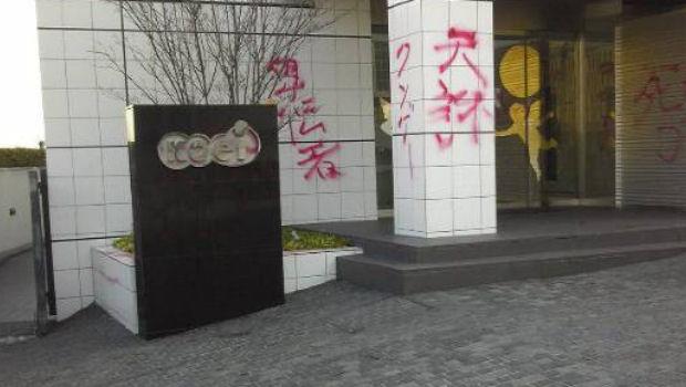 Pichação na sede da Tecmo Koei (Foto: Destructoid)