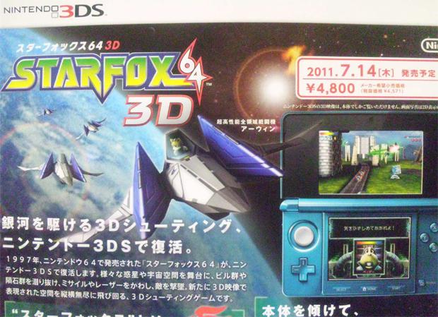 Loja japonesa vaza detalhes de Star Fox 64 3D (Foto: Siliconera)