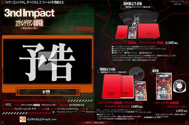 Japão receberá edições limitadas com itens exclusivos (Foto: Andriasang)