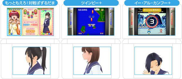 Será possível jogar clássicos da Konami com sua namorada em New Love Plus (Foto: Andriasang)