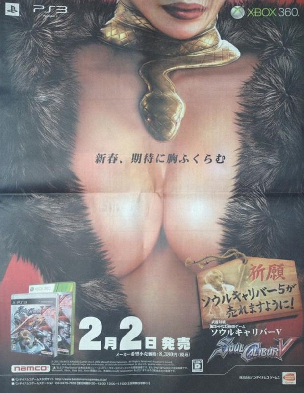 Propaganda de Soul Calibur V se concentra no decote de Ivy (Foto: GameKyo)