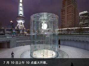 A loja da Apple na China (Foto: Divulgação)