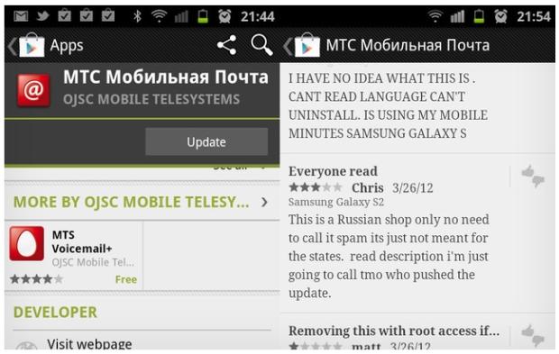 MTC Mobile Mail, instalado de forma automática em dispositivos Samsung (Foto: Reprodução/Google Play)