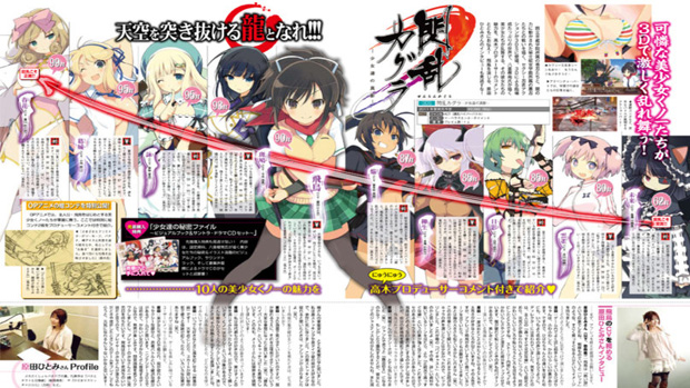 Jogo picante Senran Kagura ganhará sequência no Nintendo 3DS (Foto: Andriasang)
