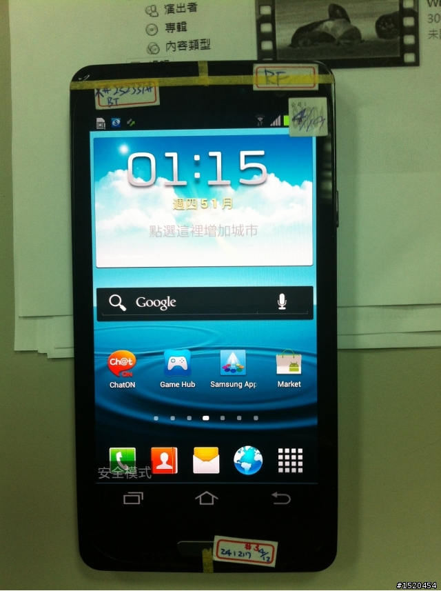 Foto do suposto Galaxy S III (Foto: Reprodução)
