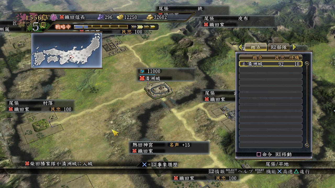 Nobunaga's Ambition: Tendou (Foto: Divulgação)