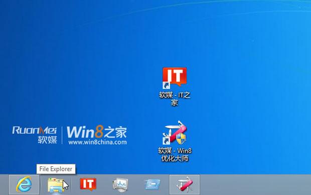 File Explorer será o recurso de visualização de pastas e arquivos no Windows 8 (Foto: Reprodução)