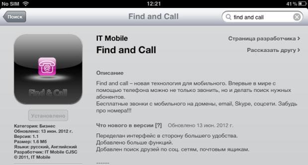 Aplicativo Find and Call é, na verdade, um cavalo de troia (Foto: Reprodução)