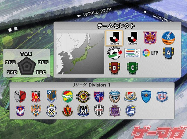 Clubes japoneses da J-League (Foto: Reprodução)