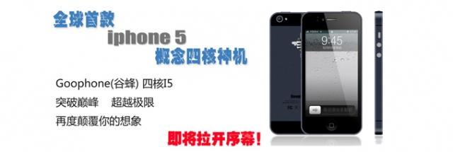 A semelhança com iPhone até na tela. Mas o iPhone 5, será assim mesmo? (Foto: Reprodução)