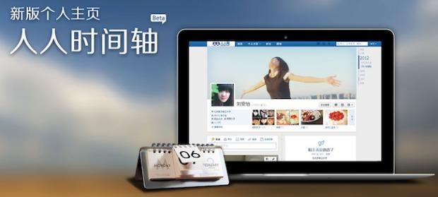 Anúncios destacam novo layout na rede social (Foto: Reprodução)