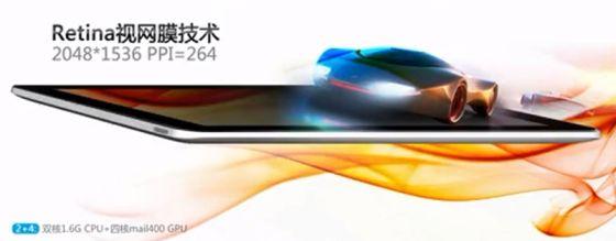 Tablet chinês com Retina Display e Android 4.1 Jelly Bean (Foto: Reprodução)