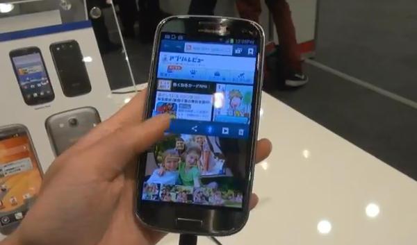 Galaxy S3 receberá o recurso Multi-View em Dezembro (Foto: Reprodução)