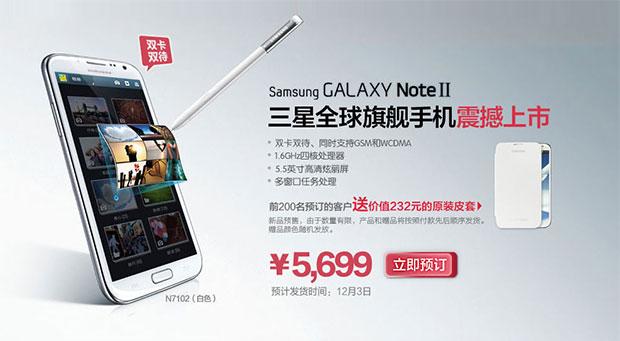 Anúncio do aparelho já é veiculado na China (Foto: Reprodução/Engadget)
