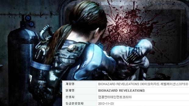 Resident Evil: Revelations pode estar vindo para Xbox 360 e PlayStation 3 (Foto: Siliconera)