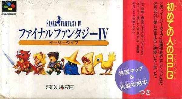 1107077-ffivet_jp_snes_front