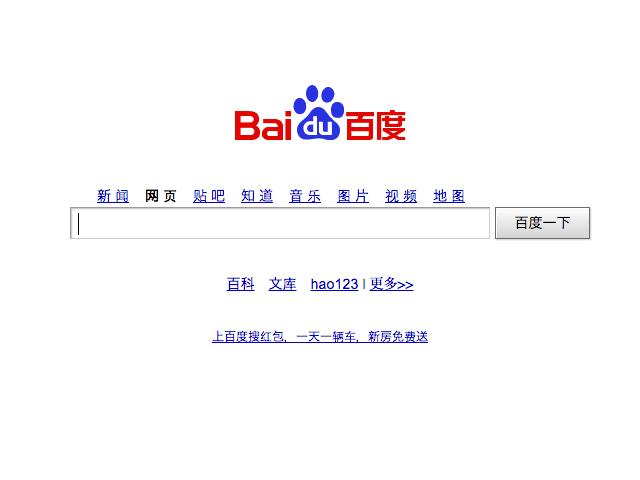 Baidu: considerado um dos mecanismos de pesquisa mais populares da China (Foto: Reprodução / Baidu)