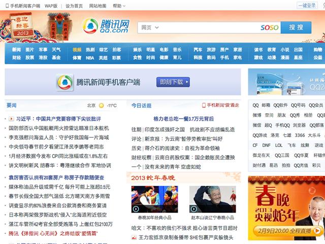 O QQ é um mecanismo de buscas que pertence a empresa Tencent, responsável pelo maior sistema de mensagens instantâneas da China. (Foto: Reprodução / QQ.com)