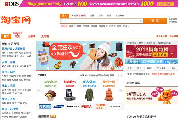 Site de vendas da China. (Foto: Reprodução / Taobao)