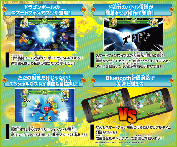 Dragon-Ball-Tap-Battle-2