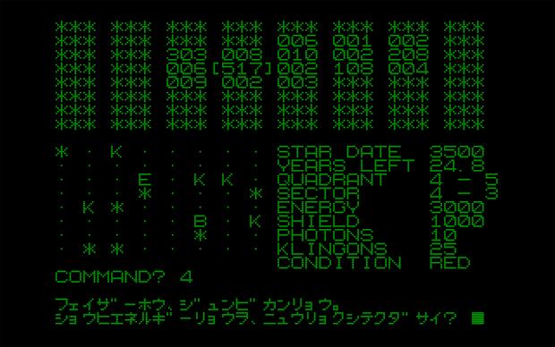 Primeiro game de Star Trek era somente em texto (Foto: Reprodução)