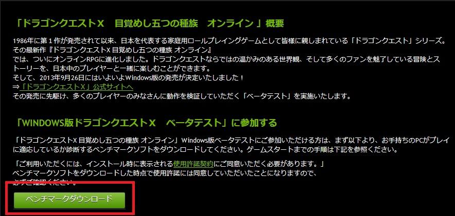 Clique no botão verde para fazer o download - Dragon Quest X (Foto: nvidia.co.jp)