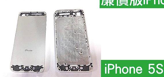 Imagem do suposto iPhone 5S diretamente da linha de montagem (Foto:Reprodução/AppleDaily)