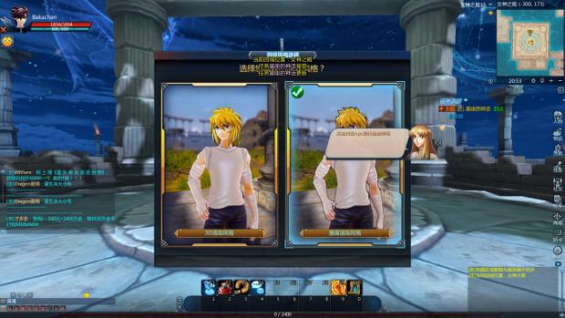 Escolha entre cellshading ou gráficos em 3D tem pouco impacto no visual do jogo (Foto: Reprodução / Dario Coutinho)