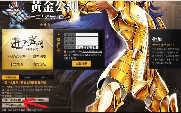 Local para download do jogo Saint Seiya Online (Foto: Reprodução / Dario Coutinho)