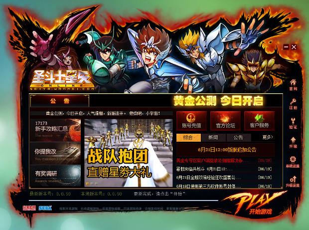 Tela inicial do jogo Saint Seiya Online (Foto: Reprodução /  Dario Coutinho)