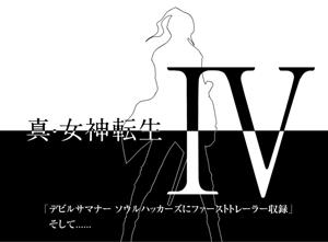 Shin Megami Tensei IV (Foto: Divulgação) (Foto: Shin Megami Tensei IV (Foto: Divulgação))