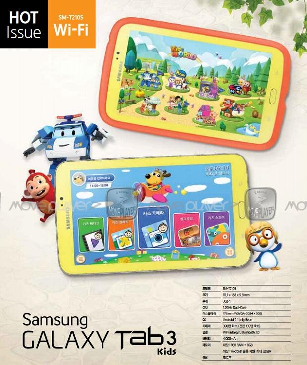 Lançamento Especificações Melhor: Samsung Lançará Galaxy Tab 3 Especial Para Crianças