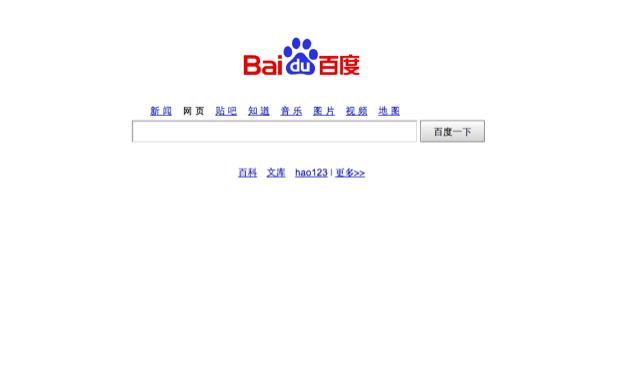 Google chinês, dono do Hao 123, lança Baidu no Brasil; conheça serviços (Foto: Reprodução/Marvin Costa)
